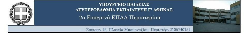 2o Εσπερινό ΕΠΑΛ Περιστερίου